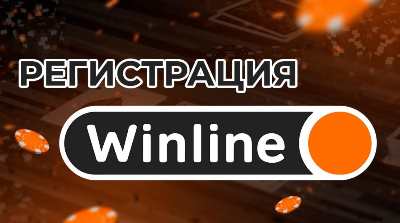 Winline Бонус за регистрацию