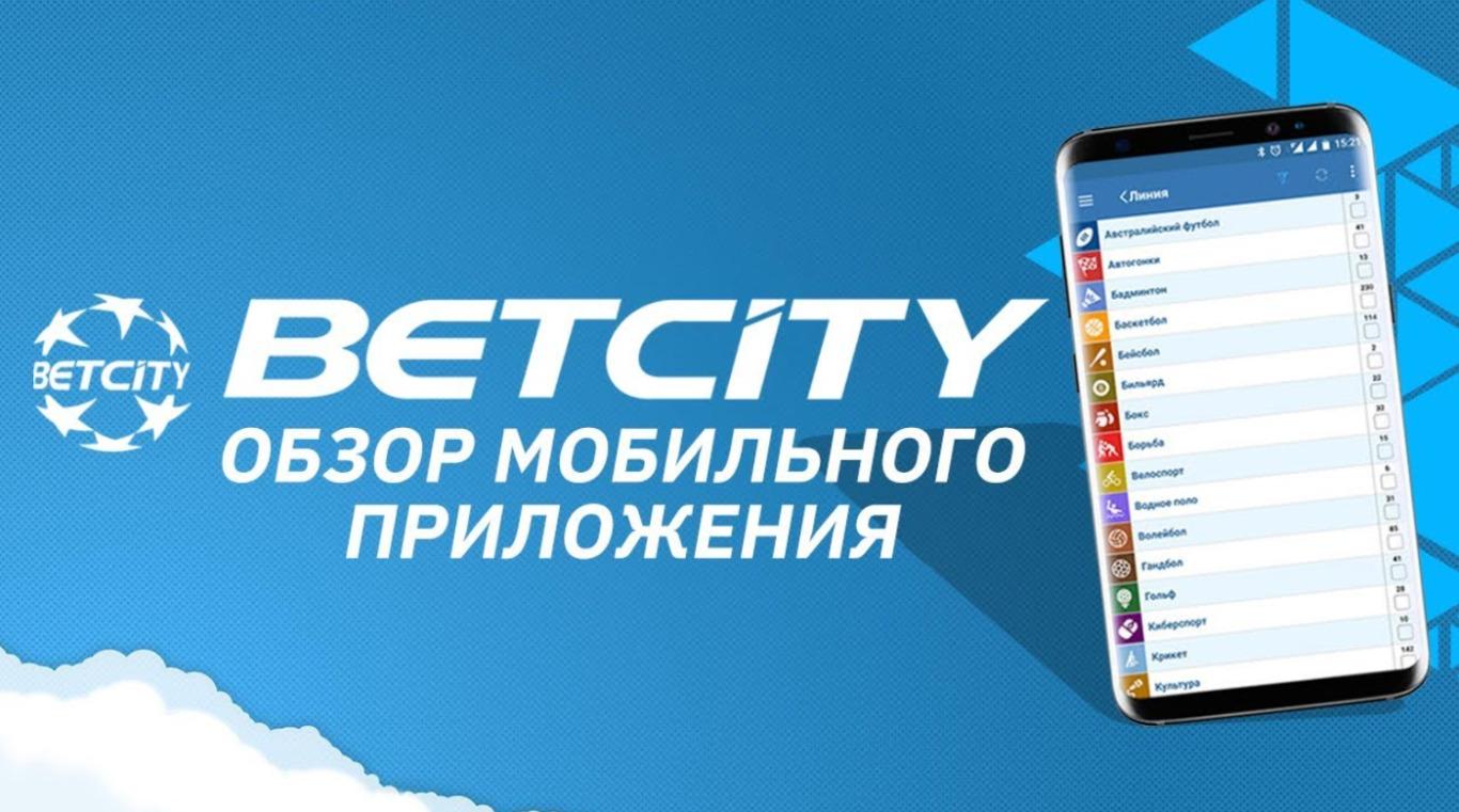 Бетсити мобильная версия скачать
