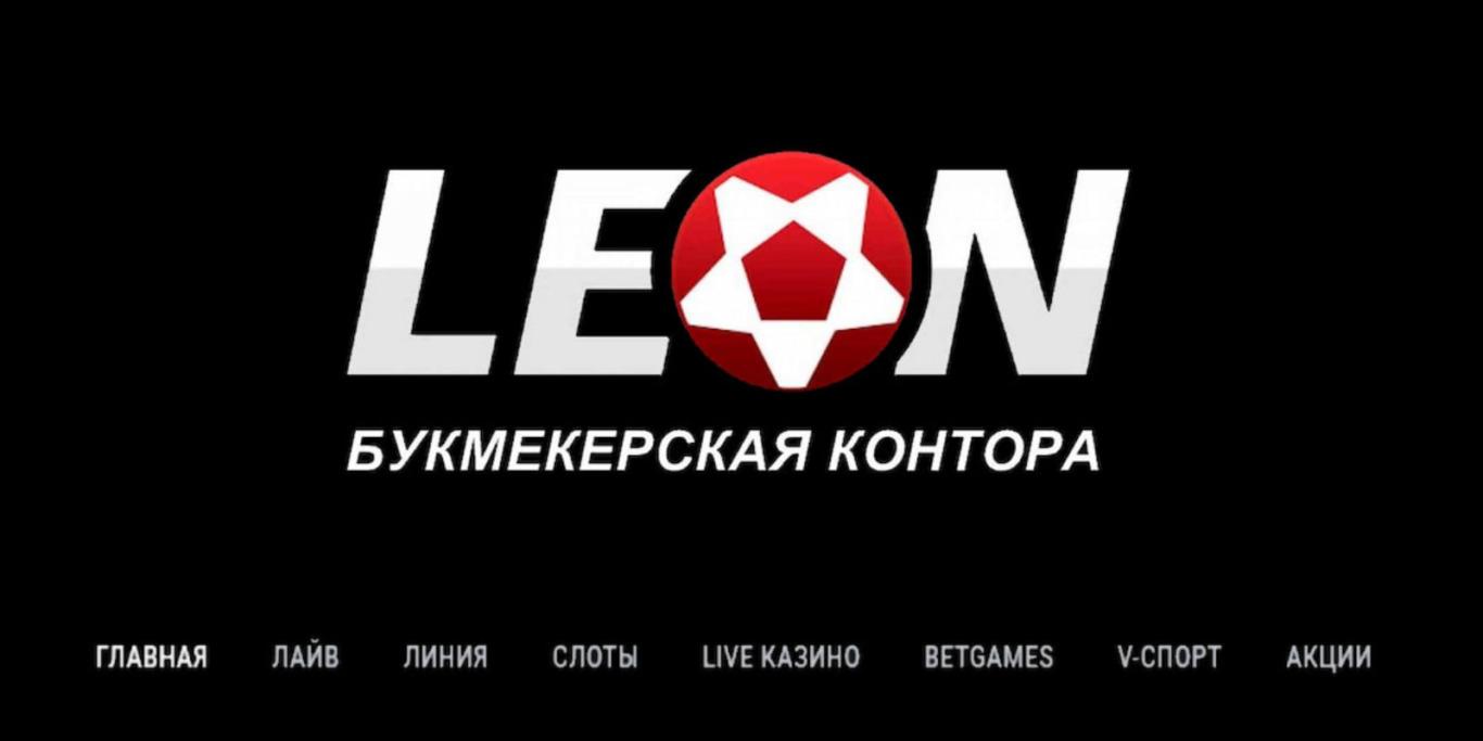 Идеи, формулы и ярлыки для регистрация в Бк Леон