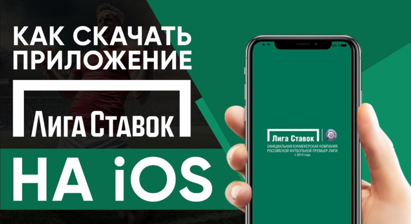 Подробная информация о мобильное приложение Лига ставок