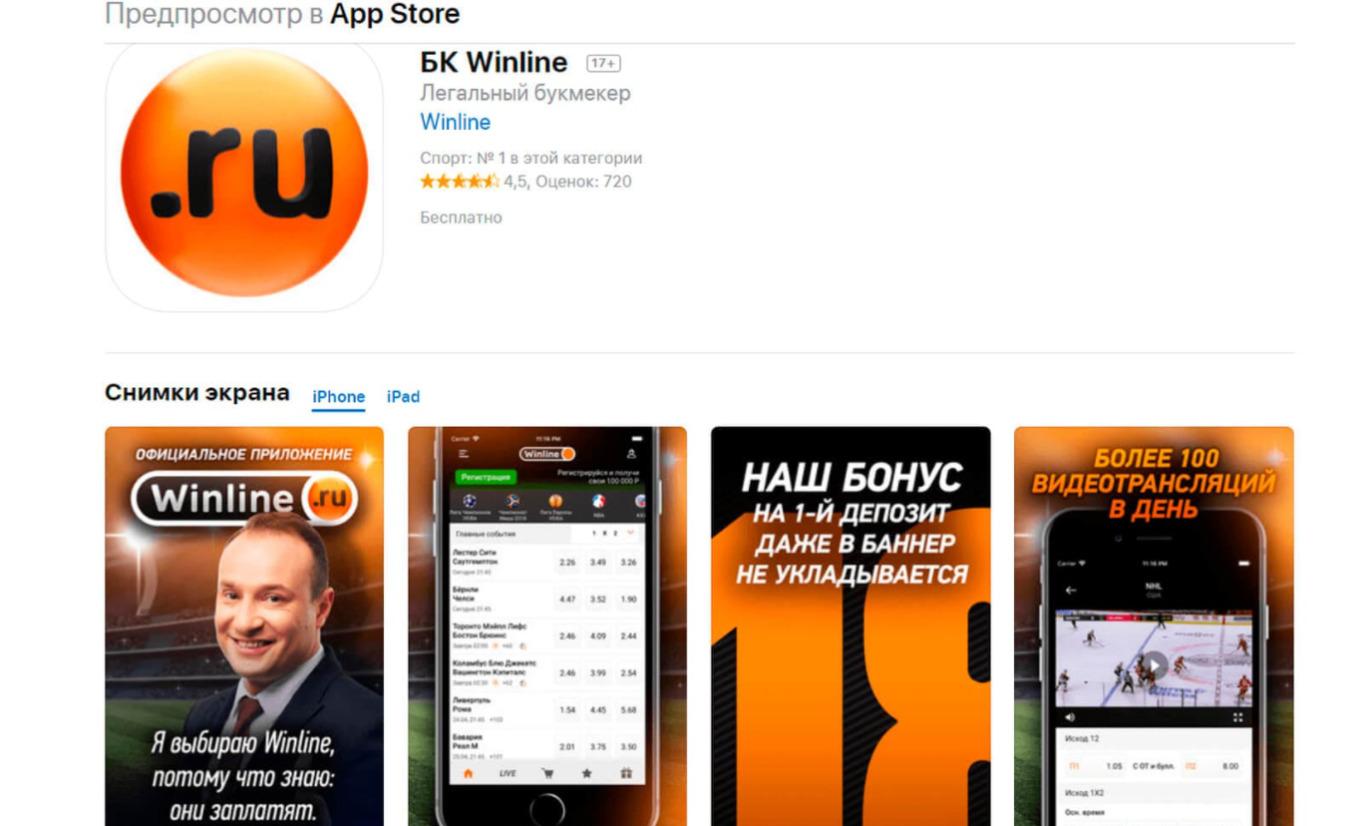 Мобильное приложение Winline