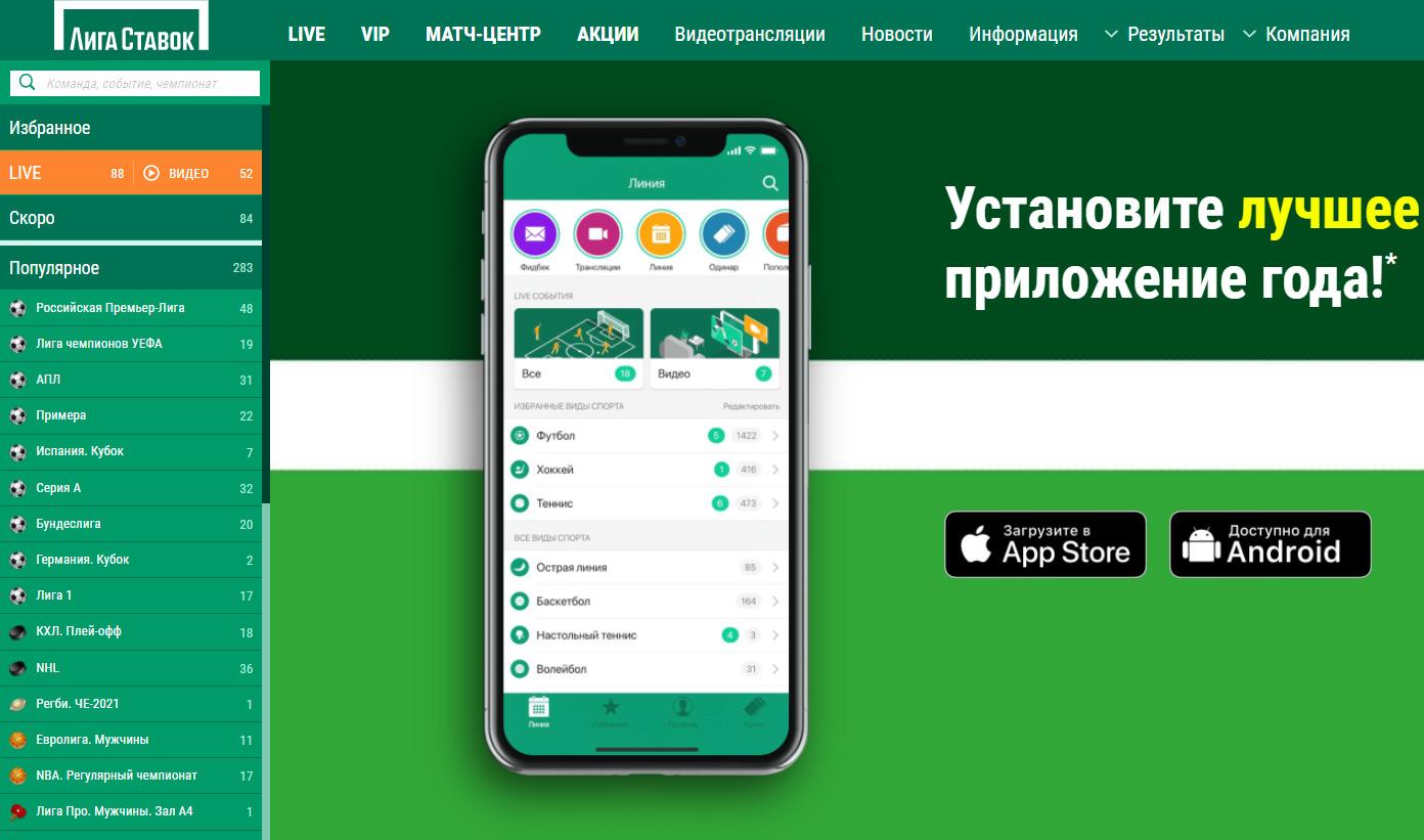 Лига ставок мобильная версия
